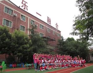 乐一融合幼儿园(荣昌校区)