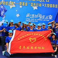 青年志愿者协会