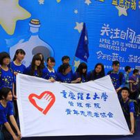 重庆理工大学自闭症志愿者协会