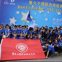 重庆理工职业学院自闭症志愿者团队