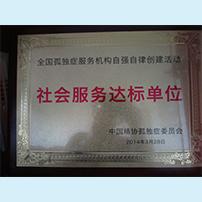 重庆孤独症服务达标单位