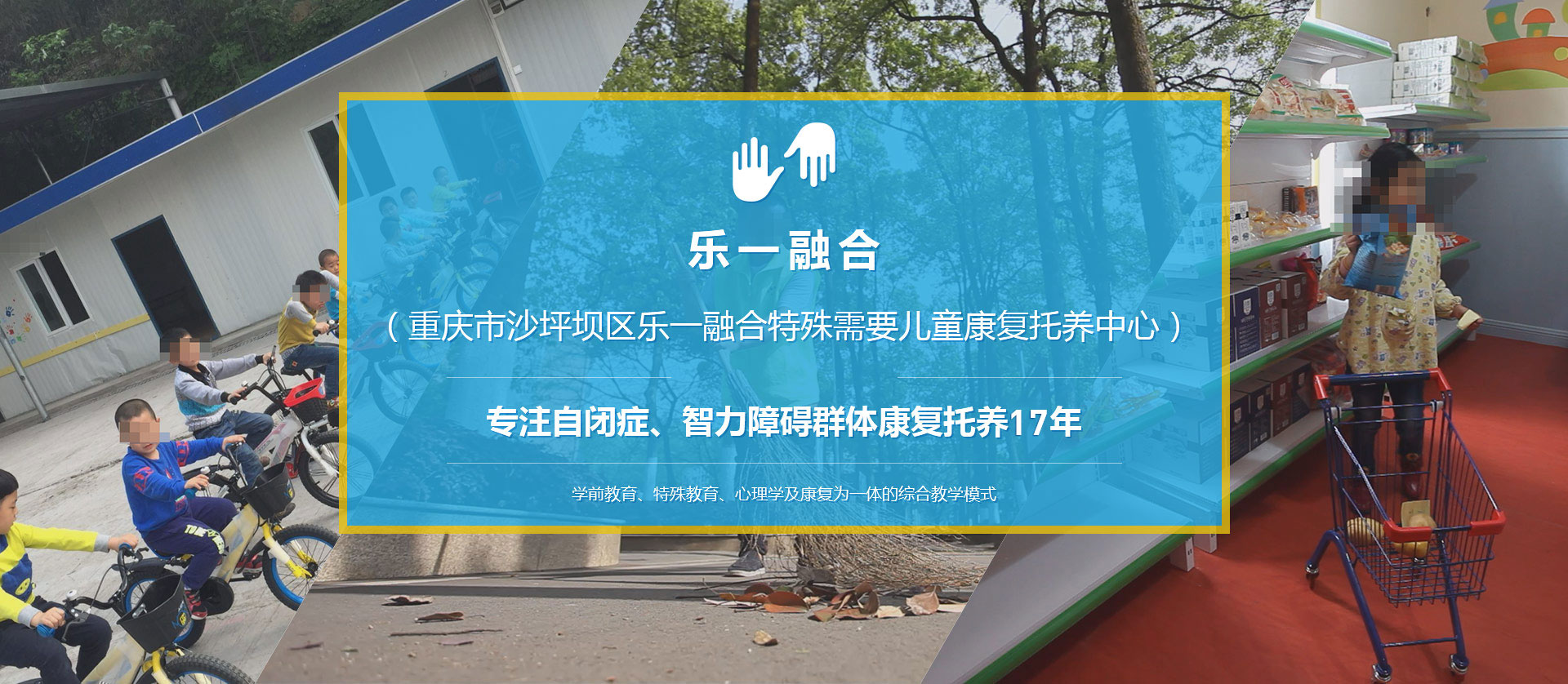 重庆自闭症