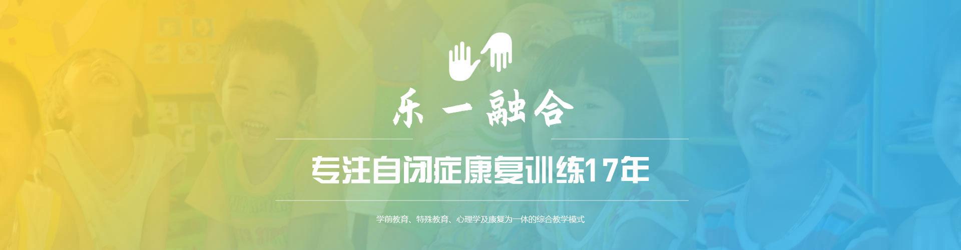 重庆自闭症治疗
